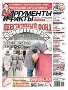 Argumenty I Fakty [Ru] - tygodnik - prenumerata roczna już od 11,90 zł
